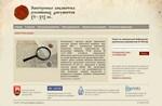 Электронная библиотека научного архива КарНЦ РАН