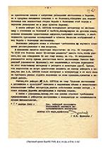 «К 80-летию со дня рождения д.б.н. В.И. Крутова» (в рамках 10-й международной конференции «Проблемы лесной фитопатологии и микологии»)