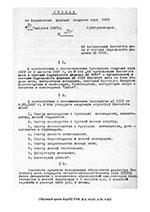 (НА КарНЦ РАН, ф.2, оп.97, д.72, л.95)