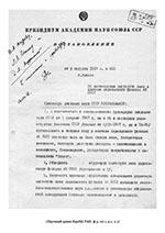 (НА КарНЦ РАН, ф.5, оп.1, д.1, л.1)