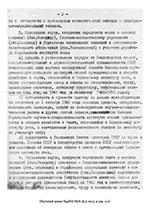 (НА КарНЦ РАН, ф.5, оп.5, д.124, л.2)
