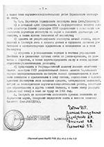 (НА КарНЦ РАН, ф.5, оп.5, д.124, л.3)