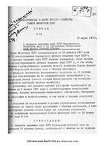 (НА КарНЦ РАН, ф.5, оп.5, д.124, л.121)