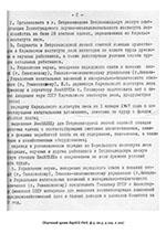 (НА КарНЦ РАН, ф.5, оп.5, д.124, л.122)