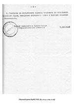 (НА КарНЦ РАН, ф.5, оп.5, д.124, л.123)