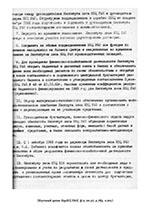 (НА КарНЦ РАН, ф.2, оп.97, д.783, л.201)