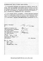 (НА КарНЦ РАН, ф.2, оп.97, д.783, л.204)