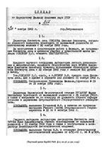 (НА КарНЦ РАН, ф.2, оп.97, д.130, л.95)