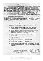(НА КарНЦ РАН, ф.2, оп.97, д.72, л.96)