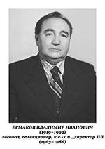 (НА КарНЦ РАН, фототека, Р-IV, №242)