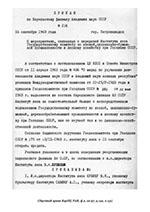 (НА КарНЦ РАН, ф.2, оп.97, д.142, л.131)