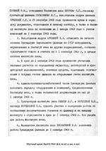 (НА КарНЦ РАН, ф.2, оп.97, д.142, л.132)
