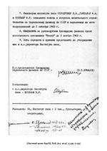 (НА КарНЦ РАН, ф.2, оп.97, д.142, л.133)