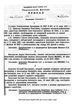 (НА КарНЦ РАН, ф.2, оп.97, д.582, л.235)