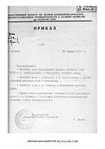 (НА КарНЦ РАН, ф.5, оп.5, д.84, л.199)