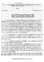 (НА КарНЦ РАН, ф.5, оп.5, д.124, л.1)