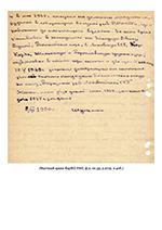 К 100-летию со дня рождения д.б.н. С.С. Шульмана и к.б.н. Р.Е. Шульман (Альбовой) (к 65-летию ИБ КарНЦ РАН)