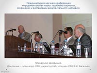 «Фундаментальная наука: проблемы изучения, сохранения и реставрации документального наследия» (г. Москва)