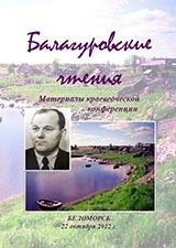«Балагуровские чтения» (г. Беломорск)