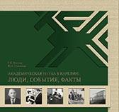 Академическая наука в Карелии: люди, события, факты