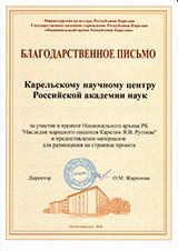 Благодарственное письмо КарНЦ РАН от Национального архива РК