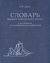 «Словарь живого поморского языка в его бытовом и этнографическом применении»