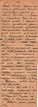 «Немного о себе», автограф Т.О. Гуттари (Леа Хело), (НА КарНЦ РАН, Р-XI, оп.1, д.43, л.3)