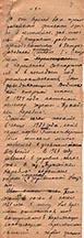 «Немного о себе», автограф Т.О. Гуттари (Леа Хело), (НА КарНЦ РАН, Р-XI, оп.1, д.43, л.4)