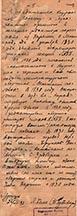 «Немного о себе», автограф Т.О. Гуттари (Леа Хело), (НА КарНЦ РАН, Р-XI, оп.1, д.43, л.6)