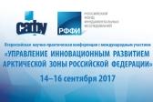 Управление инновационным развитием Арктической зоны РФ