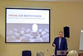 Открытая лекция: &quotКРИЗИС КАК ФАКТОР РОСТА: Короткие истории о том, как российские компании переживают кризис&quot