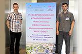 VI Всероссийской конференции «Механизмы эффективного функционирования ЖКХ»