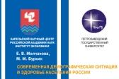 Современная демографическая ситуация и здоровье населения России