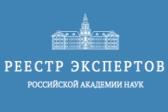 Реест экспертов РАН