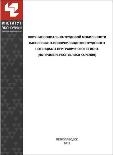 Коллективная монография под общей редакцией Е.А. Михеля