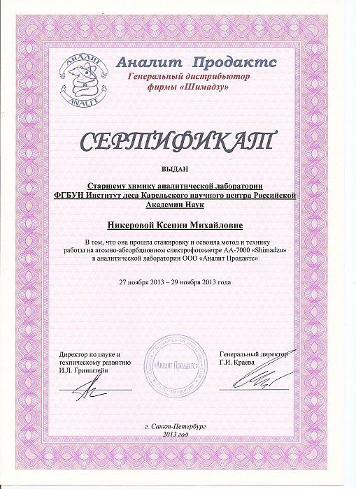 Международная сертификация аналитической лаборатории получение сертификата на материнский капитал 2014