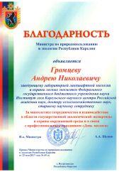 Благодарность Министерства по природопользованию и экологии РК - 2017