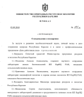 Приказ МПР РК от 03.09.2018 № 161лс