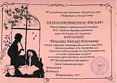 Сотрудники Института леса КарНЦ РАН н.с., к.б.н. Н.Н. Николаева и м.н.с. В.В. Воробьев в 2015 году провели серию научно-популярных лекций для учащихся