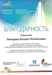 К.М. Никерова в 2015-2017 гг. приняла участие в работе экспертных групп на студенческих конференциях.