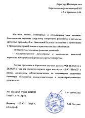 Н.с., к.б.н. Н.Н. Николаева в 2015-2016 гг. провела цикл лекций для студентов.