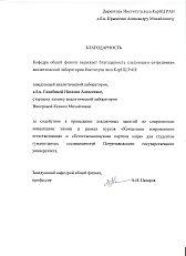 М.н.с. К.М. Никерова в 2015-2017 гг. провела курс лекции для студентов ПетрГУ в рамках изучения предмета «Концепции современного естествознания»