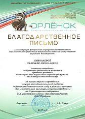 Сотрудники Института леса КарНЦ РАН н.с., к.б.н. Н.Н. Николаева и м.н.с. Воробьев В.В. в 2017 году провели серию научно-популярных лекций для школьник
