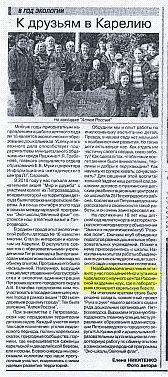 23–24.09.2017 г. для воспитателей детских садов г. Пушкина Ленинградской области (д/с № 16, СОШ № 1 и 14) проведена экскурсия в лабораторию лесных био