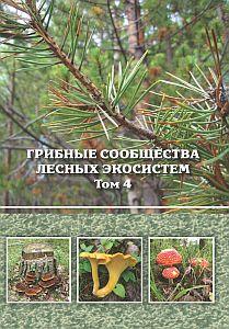 Грибные сообщества лесных экосистем. Том 4