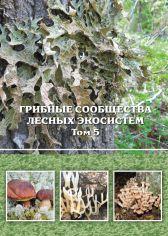 Грибные сообщества лесных экосистем. Т. 5