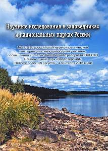 Научные исследования в заповедниках и национальных парках России