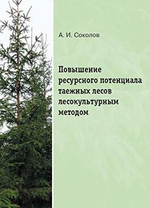 Соколов А.И. Повышение ресурсного потенциала таежных лесов лесокультурным методом - 2016