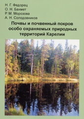 Почвы и почвенный покров особо охраняемых природных территорий Карелии