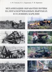 Механизация обработки почвы на нераскорчеванных вырубках в условиях Карелии